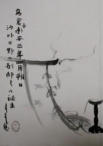 中村不折「親鸞伝画譜」