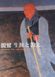 『親鸞 生涯と教え』東本願寺、2010